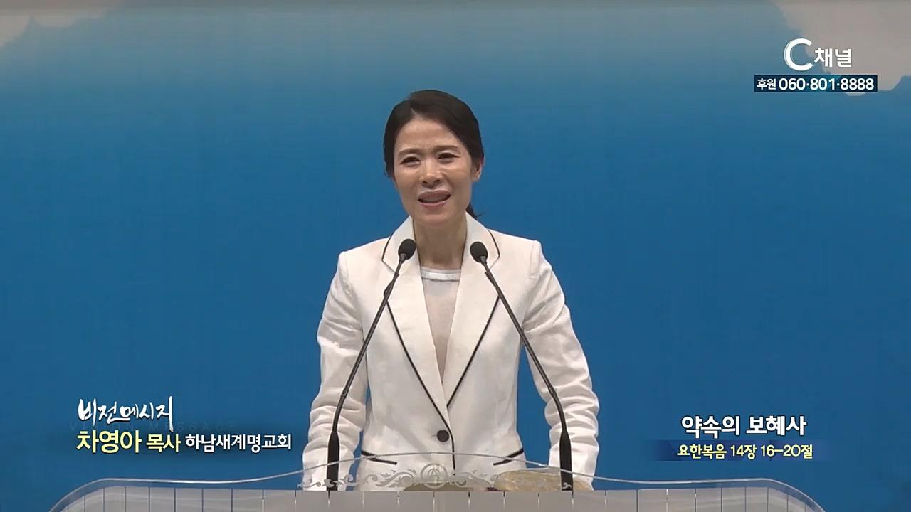 새계명교회 차영아 목사 - 약속의 보혜사
