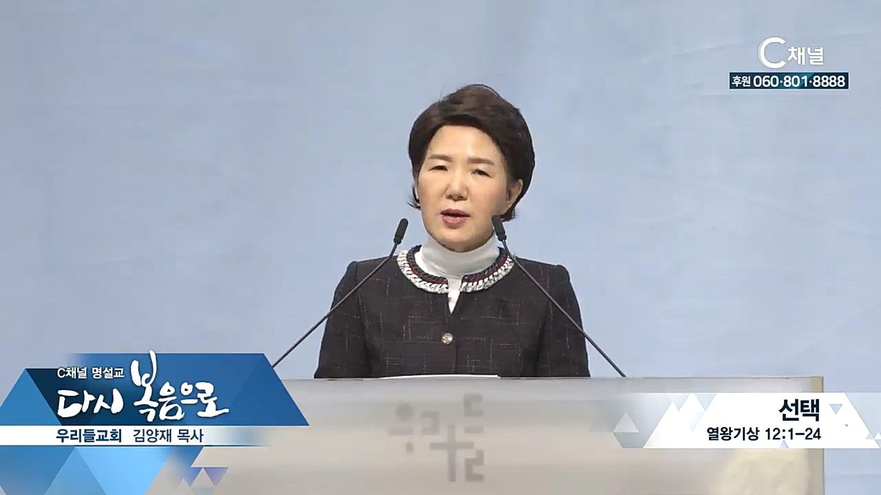 C채널 명설교 다시 복음으로 - 우리들교회 김양재 목사 213회