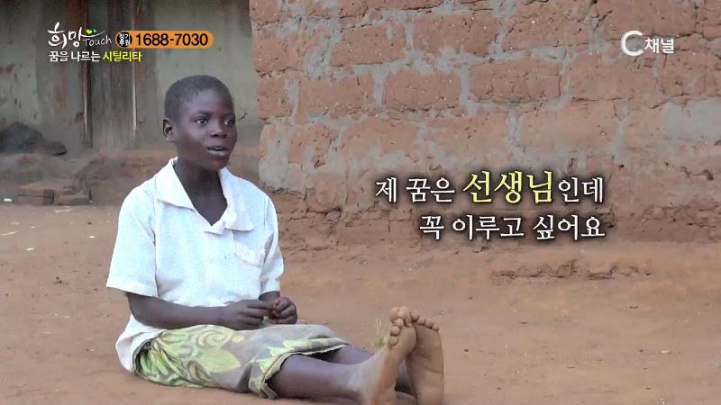 월드비전과 C채널이 함께하는 희망터치 19회 모잠비크