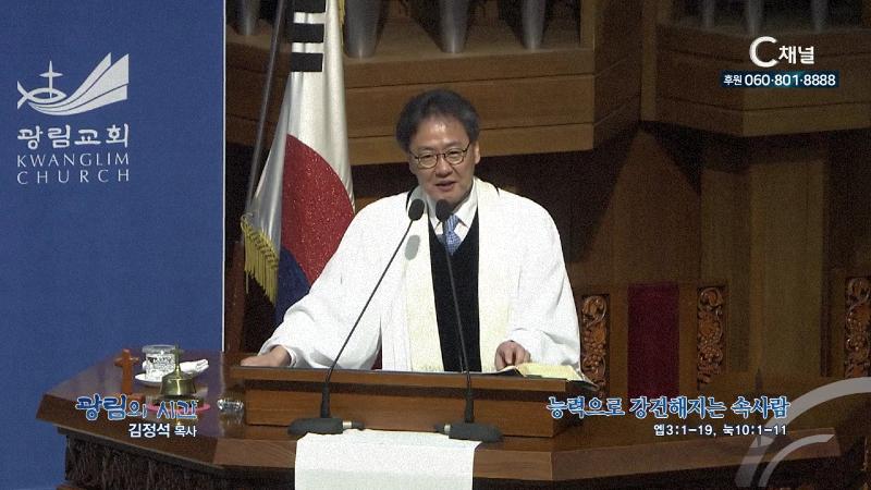 광림의 시간 김정석 목사 - 능력으로 강건해지는 속사람