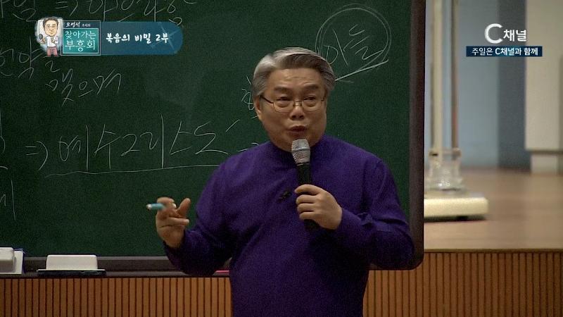 찾아가는 부흥회 181회 복음의 비밀 2부