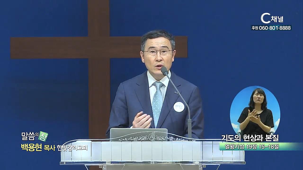한빛감리교회 백용현 목사 - 기도의 현상과 본질