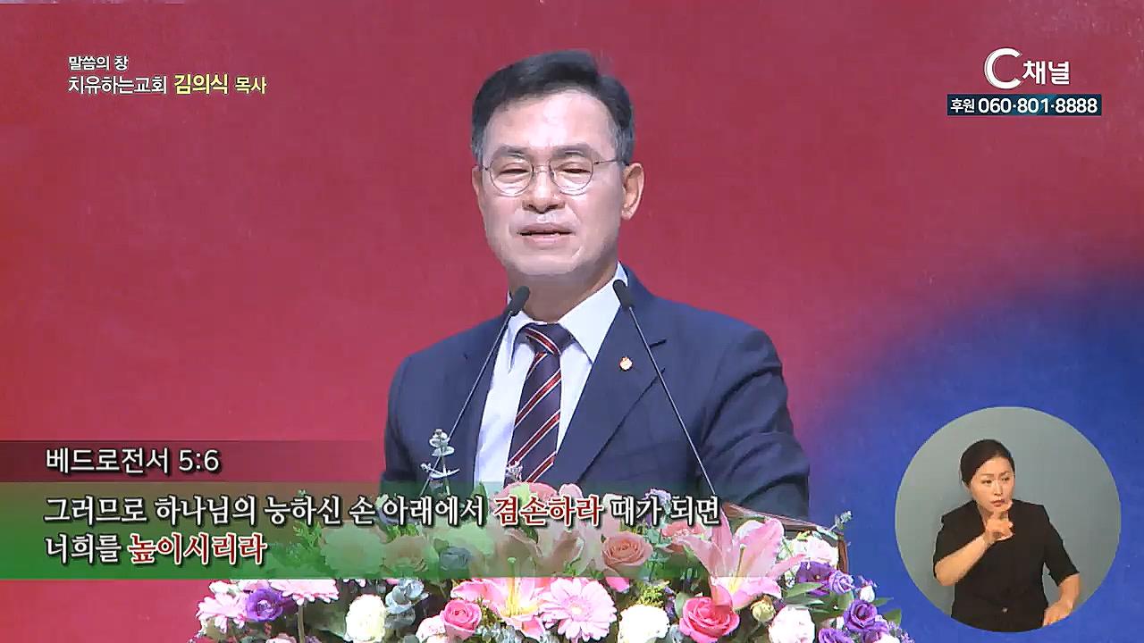 치유하는교회 김의식 목사 - 속히 내려오라