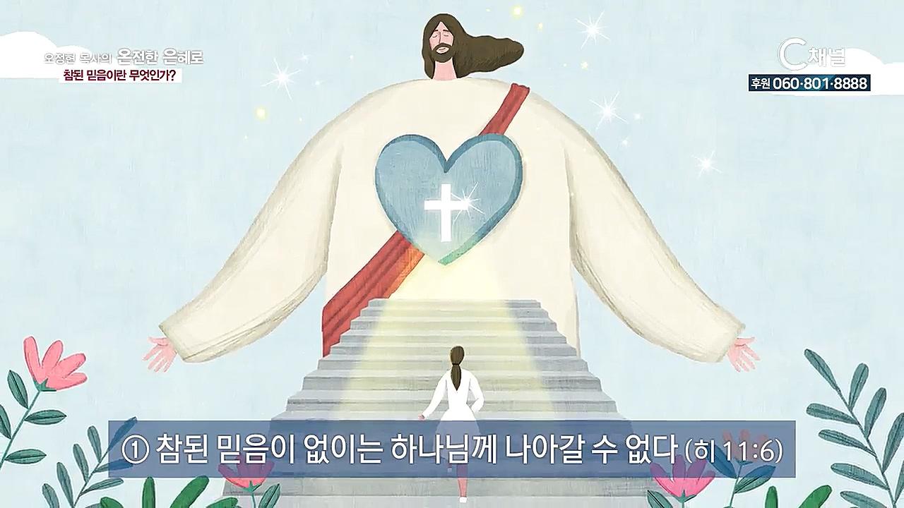 오정현 목사의 온전한 은혜로 12회