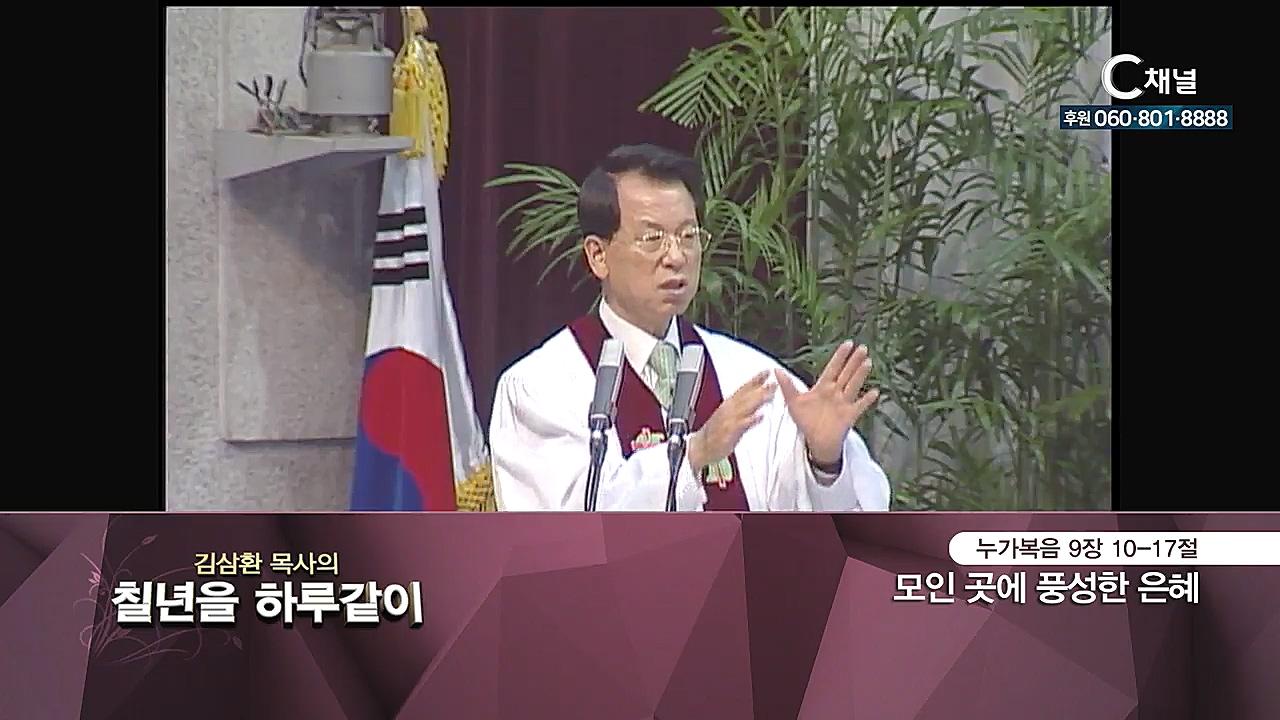 김삼환 목사의 칠 년을 하루같이 14회