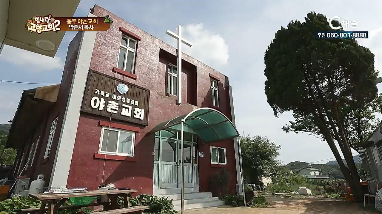 힘내라! 고향교회2 261회 - 생명의 땅에서 희망을 일구는 교회 충주 야촌교회 박훈서 목사
