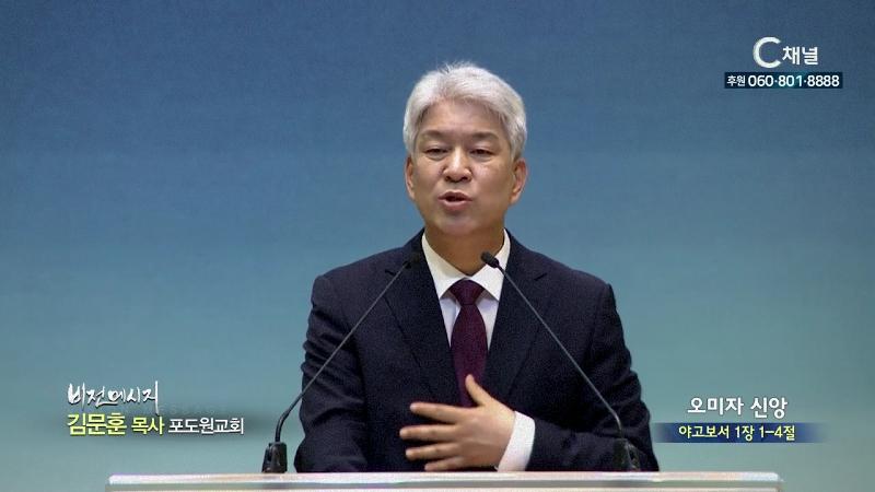 포도원교회 김문훈 목사 - 오미자 신앙