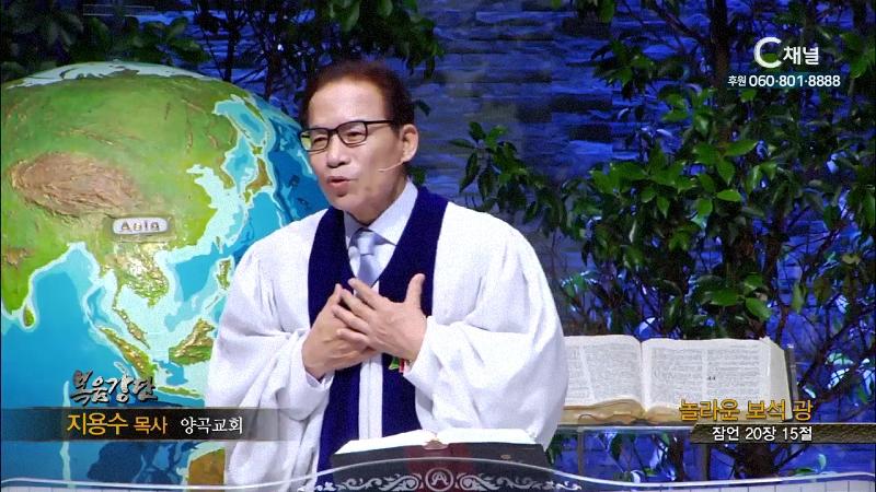양곡교회 지용수 목사 - 놀라운 보석 광