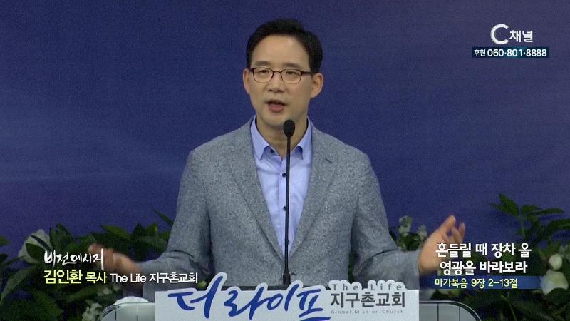 The Life 지구촌교회 김인환 목사 - 흔들릴때 장차 올 영광을 바라보라
