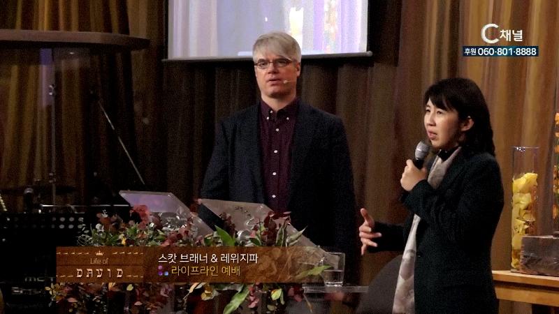 스캇 브래너 목사의 다윗 시리즈 29회 사무엘상