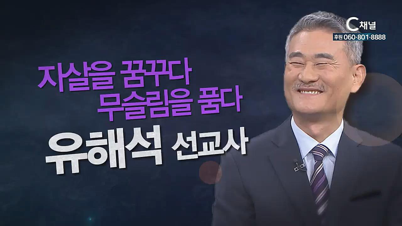 힐링토크 회복 플러스 53회 - 무슬림 사랑하되 경계하라 - 유해석 선교사