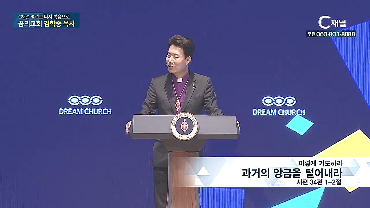 C채널 명설교 다시 복음으로 - 꿈의교회 김학중 목사 214회