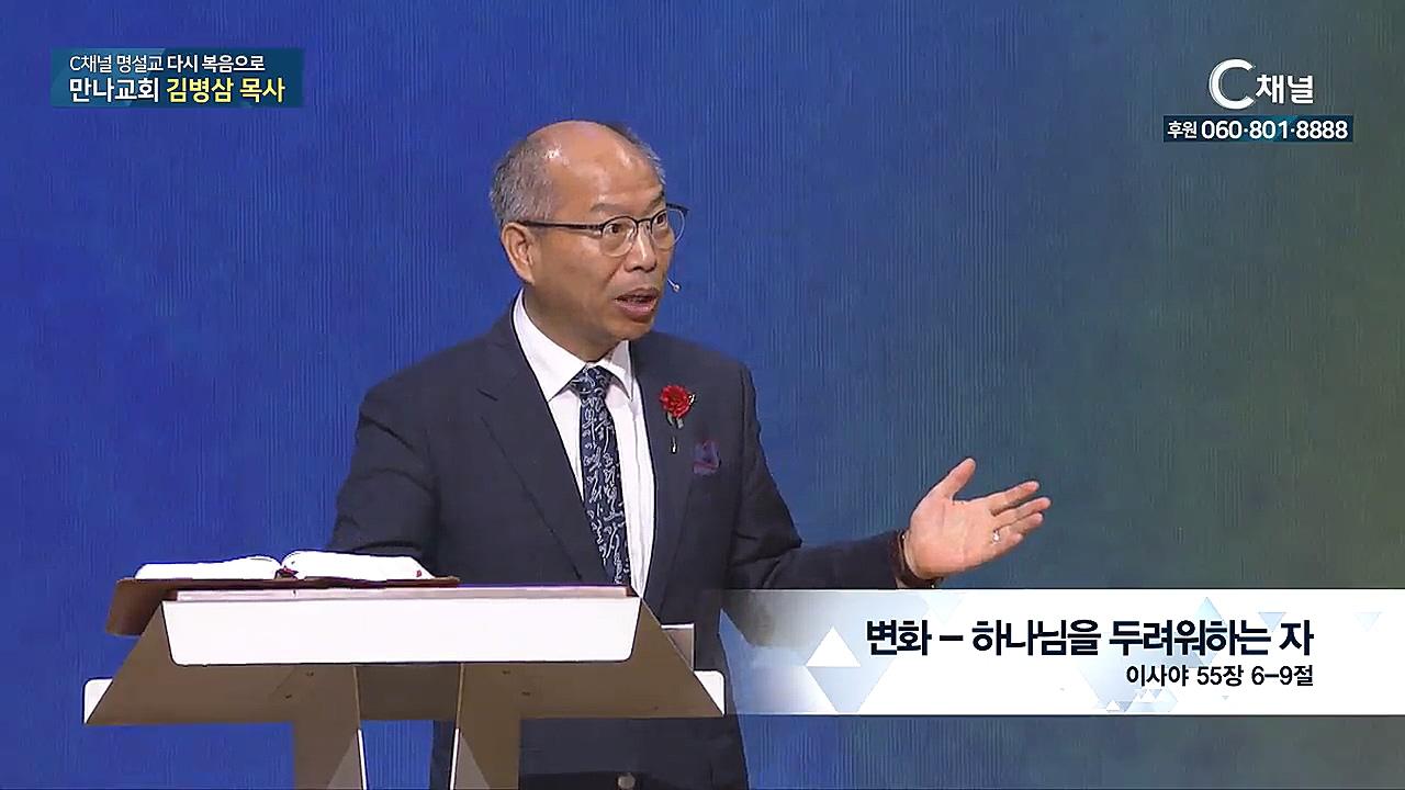 C채널 명설교 다시 복음으로 - 만나교회 김병삼 목사 188회