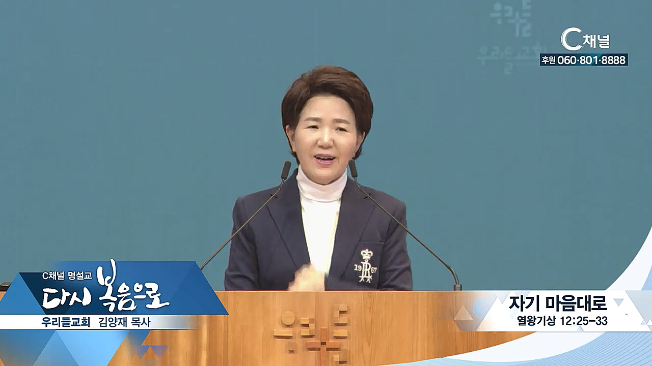 C채널 명설교 다시 복음으로 - 우리들교회 김양재 목사 214회