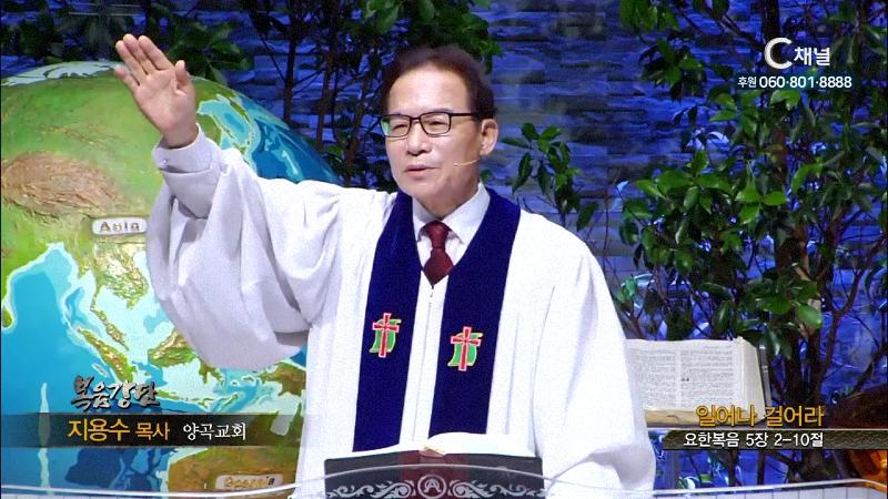 양곡교회 지용수 목사 - 일어나 걸어라