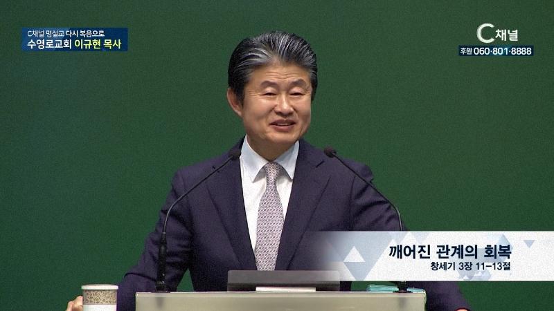C채널 명설교 다시 복음으로 - 수영로교회 이규현 목사 19회