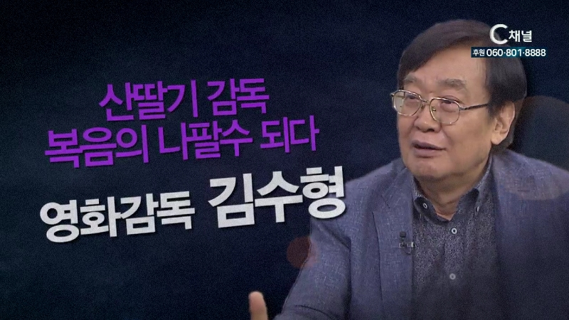 """힐링토크 회복 441회 """"산딸기 감독, 복음의 나팔수 되다"""" -영화감독 김수형 장로-"""