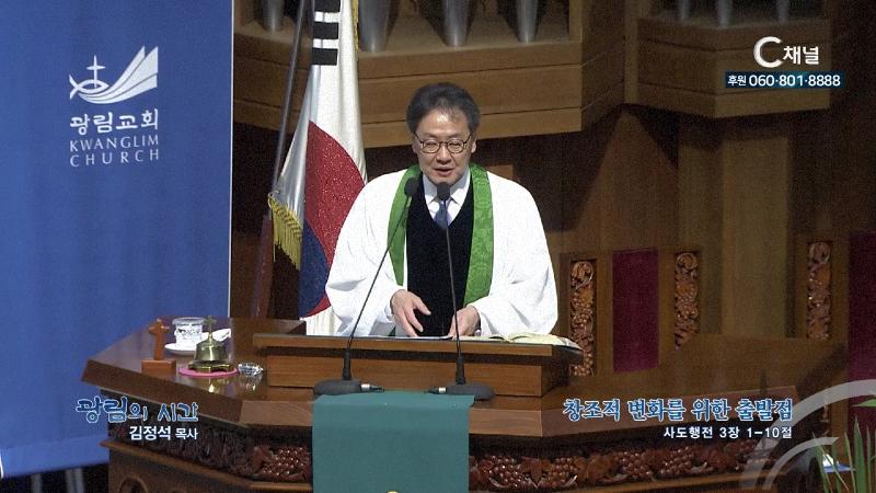 광림의 시간 김정석 목사 - 창조적 변화를 위한 출발점