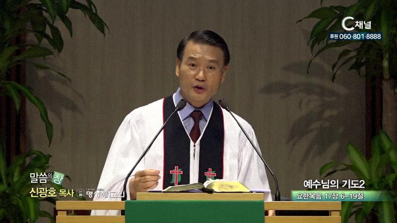 명성제1교회 신광호 목사 - 예수님의 기도2