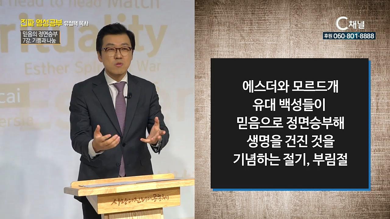 스페셜 진짜 영성공부 79회 믿음의 정면승부 : 기쁨과 나눔 - 유성택 목사 17강