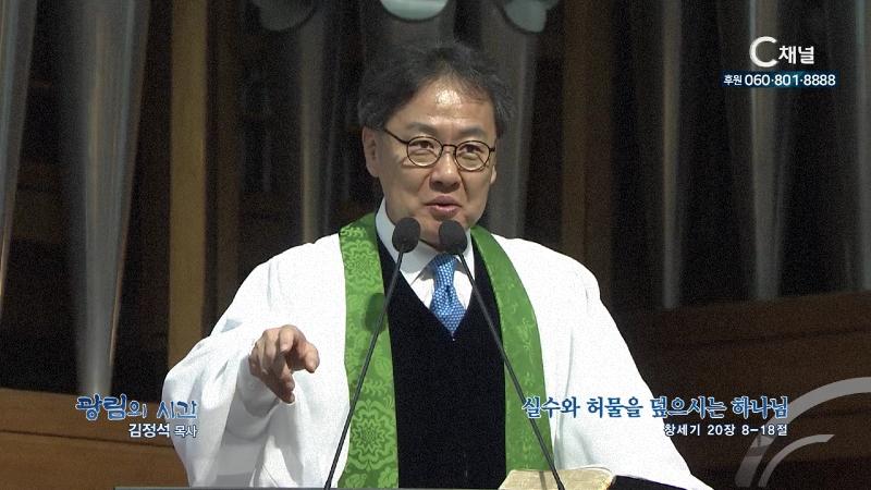 광림의 시간 김정석 목사 - 실수와 허물을 덮으시는 하나님