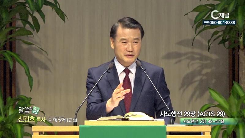 명성제1교회 신광호 목사 - 사도행전29장