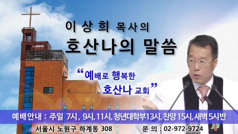 호산나교회 이상희 목사 - 겸손히 감사하는 자에게 찾아와 머무는 은혜