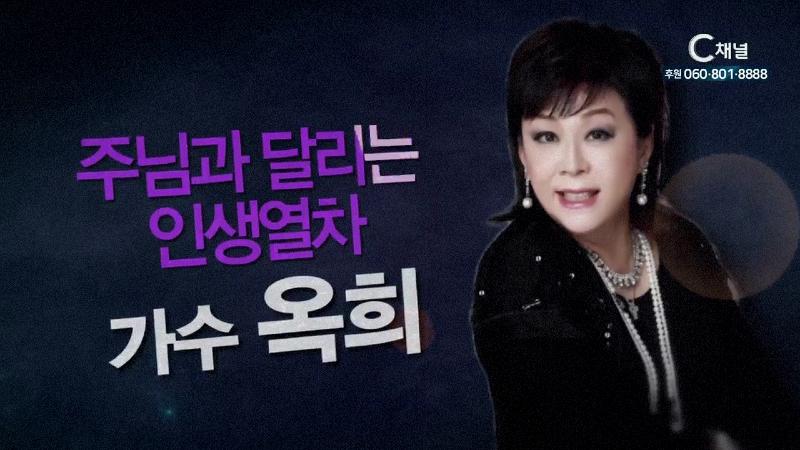 """힐링토크 회복 442회 """"주님과 달리는 인생열차"""" -가수 옥희 권사-"""