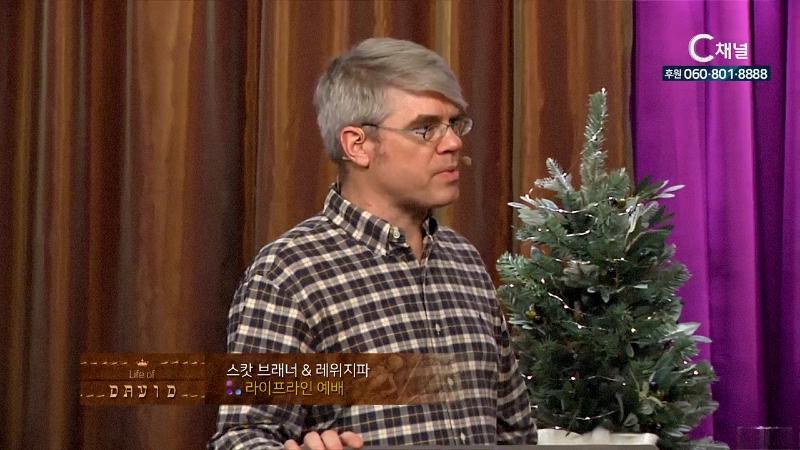 스캇 브래너 목사의 다윗 시리즈 31회 사무엘상
