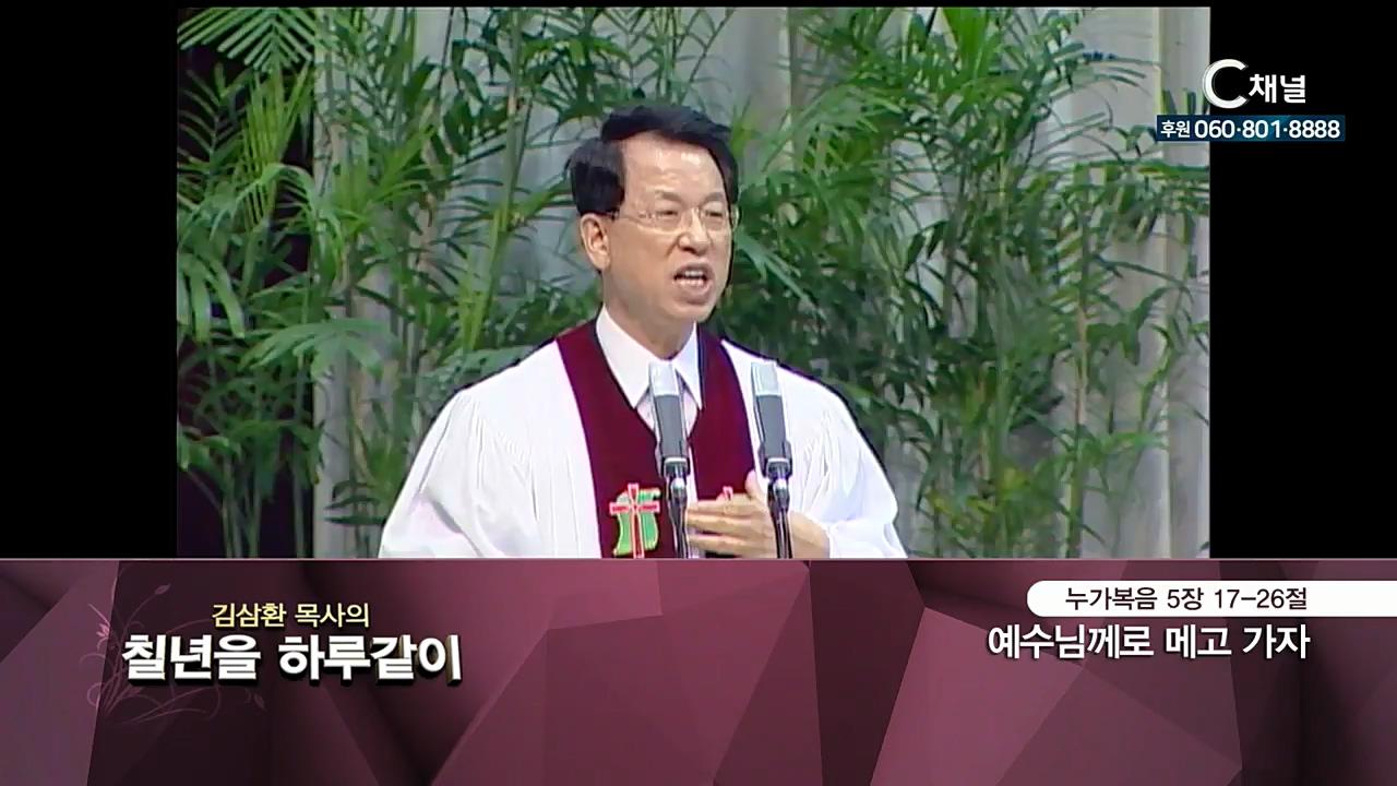 김삼환 목사의 칠 년을 하루같이 16회