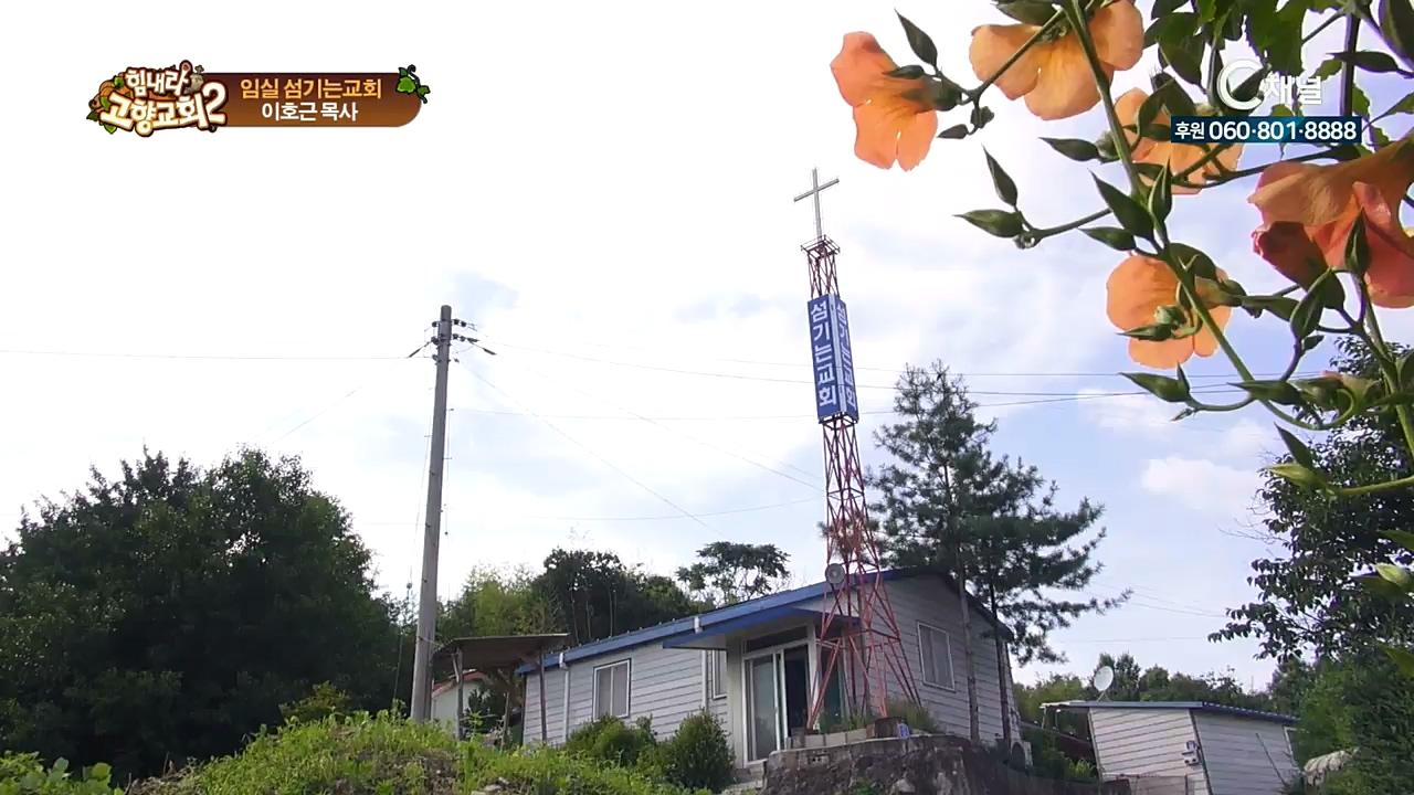 힘내라! 고향교회2 262회 - 진정으로 섬기는 교회, 임실 섬기는교회 이호근 목사