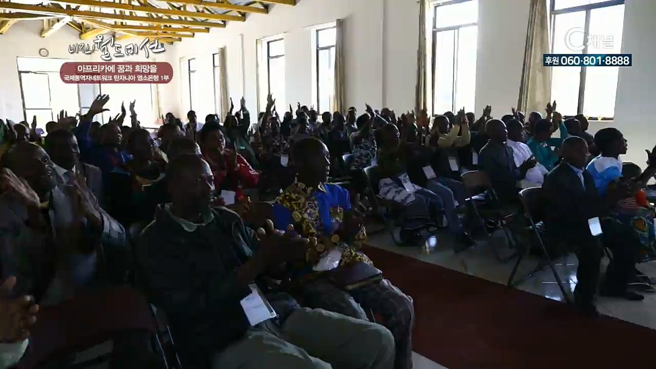 비전 월드미션 162회 - 아프리카에 꿈과 희망을 / 국제동역자네트워크(GYN) 탄자니아염소은행 1부