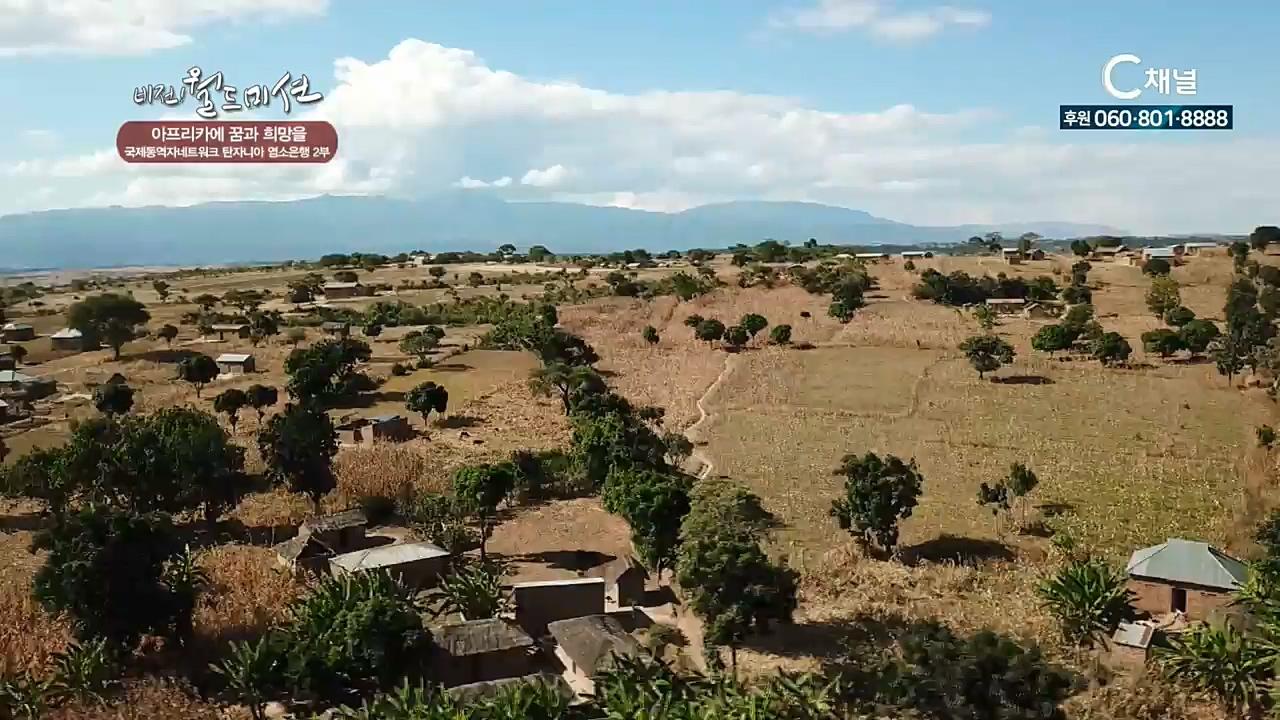 비전 월드미션 163회 - 아프리카에 꿈과 희망을 / 국제동역자네트워크(GYN) 탄자니아염소은행 2부