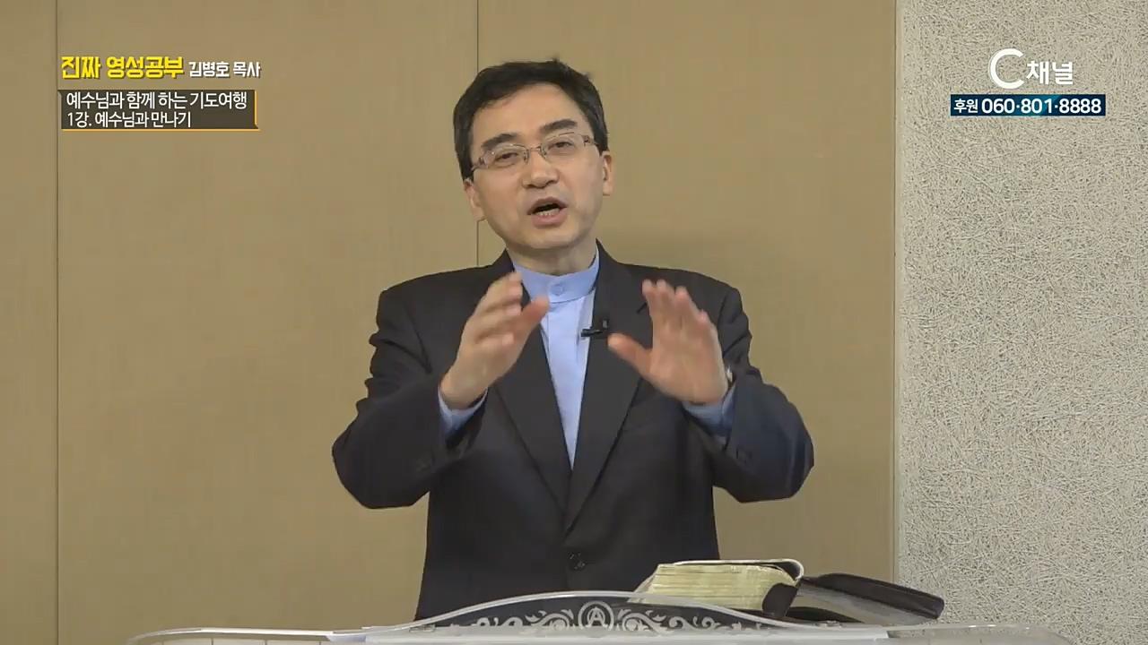 스페셜 진짜 영성공부 81회 - 예수님과 함께하는 기도여행 : 예수님과 만나기 - 김병호 목사 1강