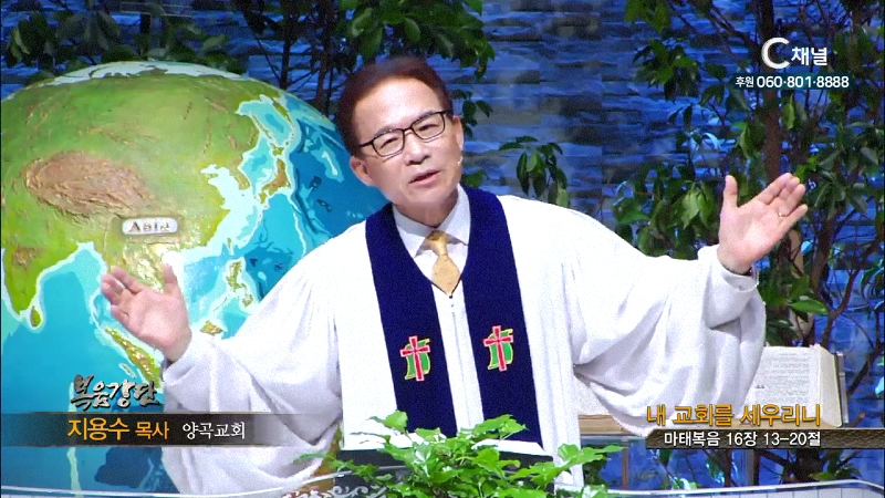 양곡교회 지용수 목사 - 내 교회를 세우리니