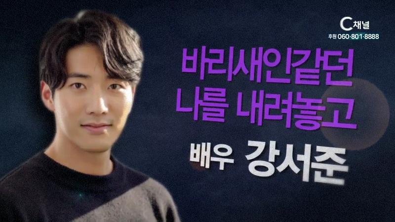 힐링토크 회복 443회 바리새인 같던 나를 내려놓고 - 배우 강서준