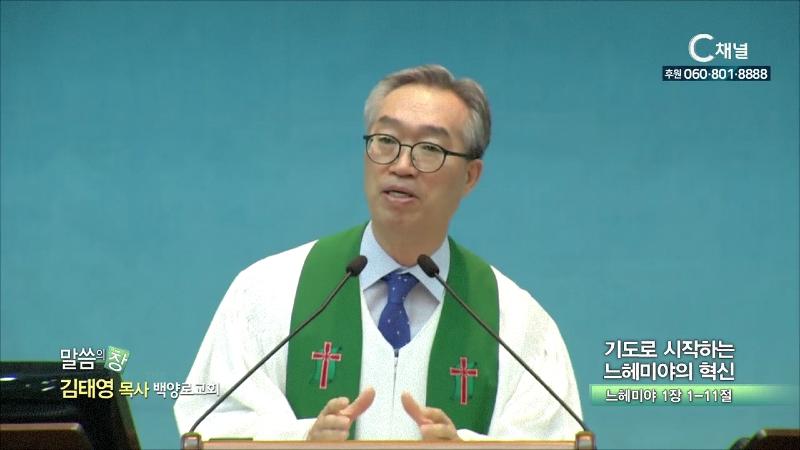 백양로교회 김태영 목사 - 기도로 시작하는 느헤미야의 혁신