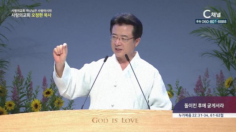사랑의교회 하나님은 사랑이시라 오정현 목사 - 돌이킨 후에 굳게서라