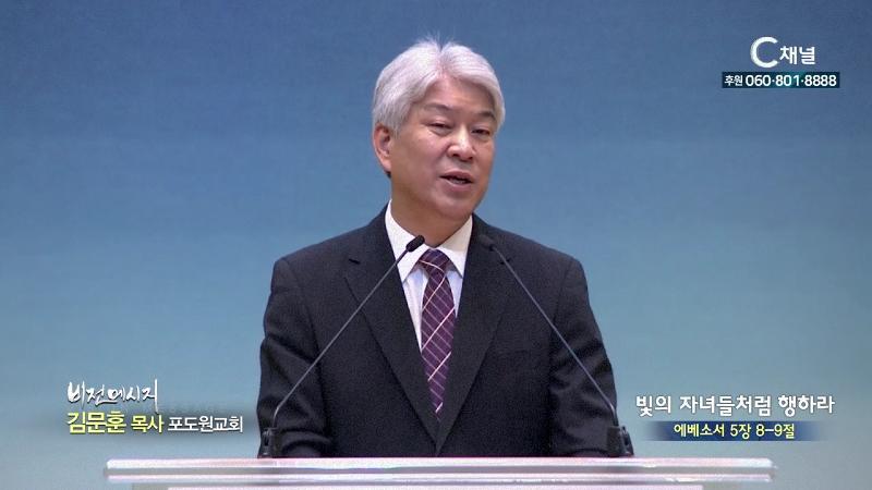 포도원교회 김문훈 목사 - 빛의 자녀들처럼 행하라