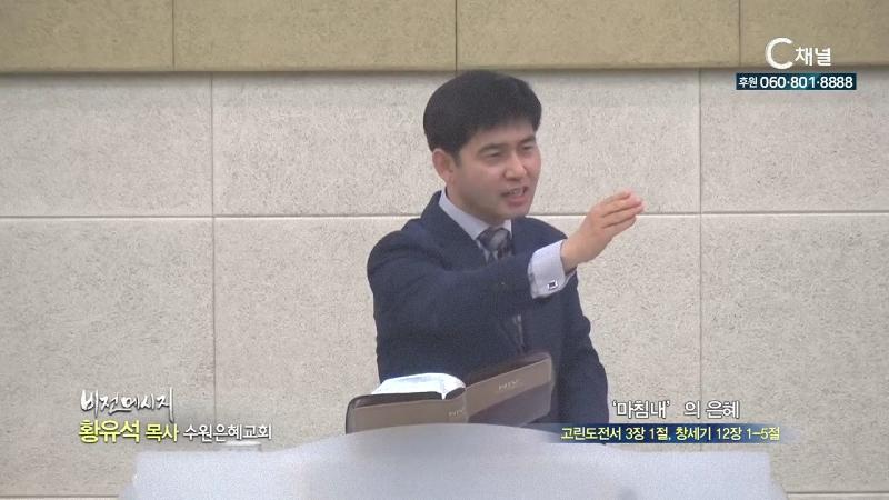 수원은혜교회 황유석 목사 - 마침내의 은혜