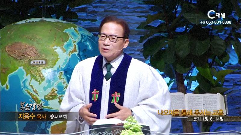 양곡교회 지용수 목사 - 나오미를 통해 주시는 교훈