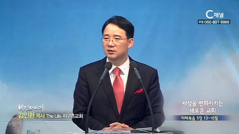 The Life 지구촌교회 김인환 목사 - 세상을 변화시키는 새로운 교회