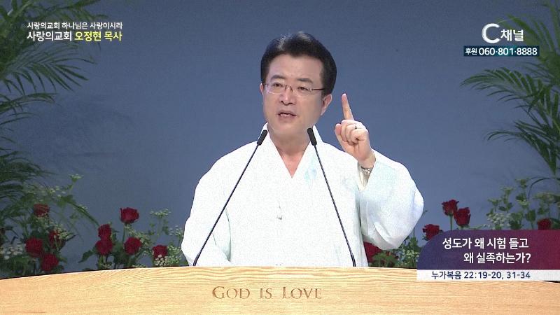 사랑의교회 하나님은 사랑이시라 오정현 목사 - 성도가 왜 시험들고 왜 실족하는가