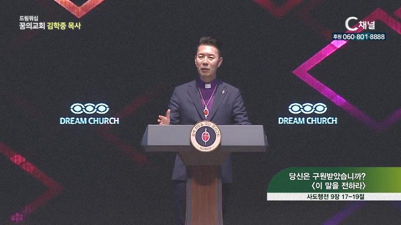 김학중 목사의 드림워십 - 당신은 구원받았습니까 이 말을 전하라