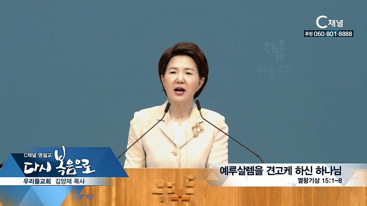 C채널 명설교 다시 복음으로 - 우리들교회 김양재 목사 218회