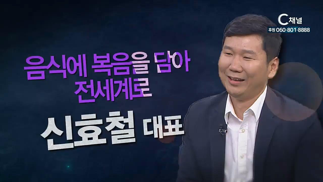 힐링토크 회복 플러스 65회 - 음식에 복음을 담아 전 세계로 - 신효철 대표