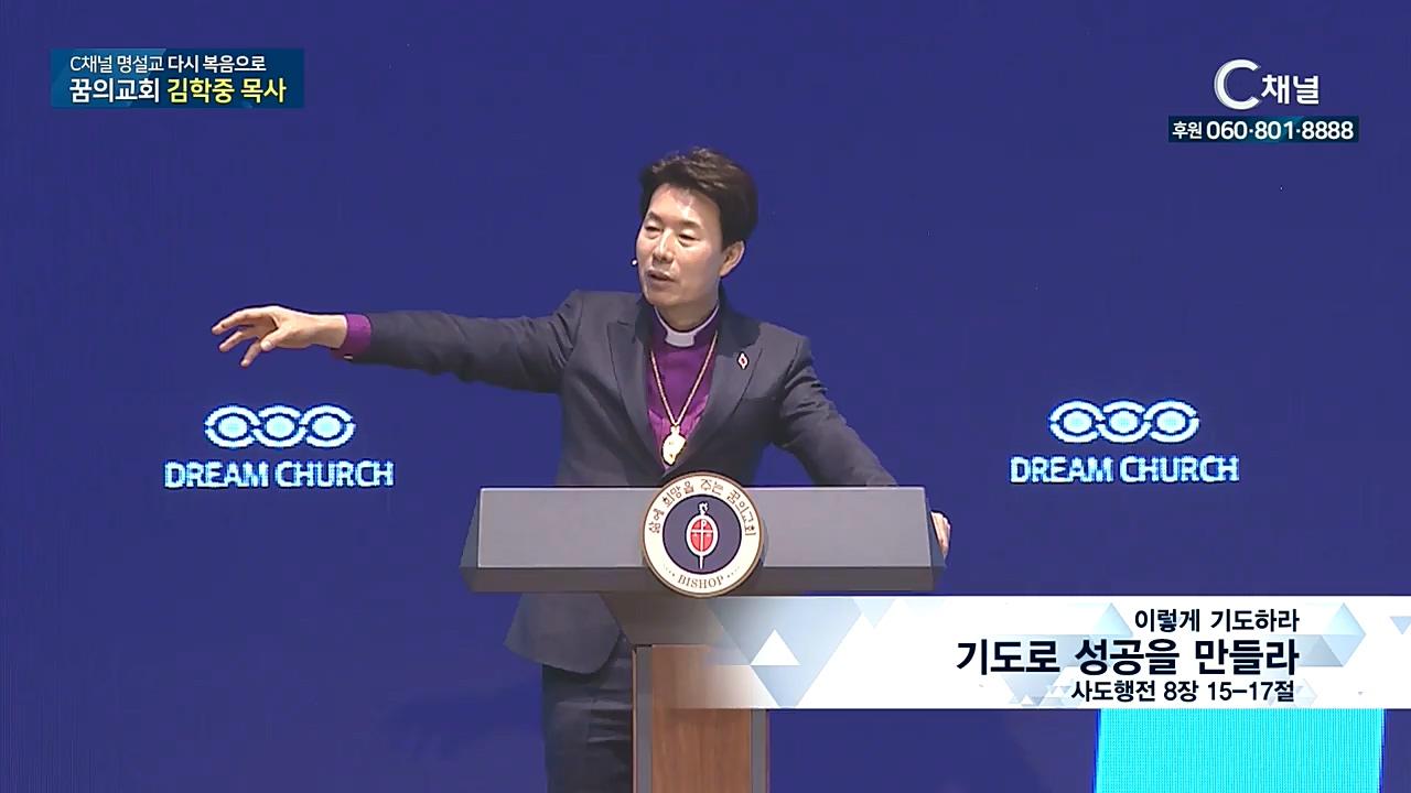 C채널 명설교 다시 복음으로 - 꿈의교회 김학중 목사 218회