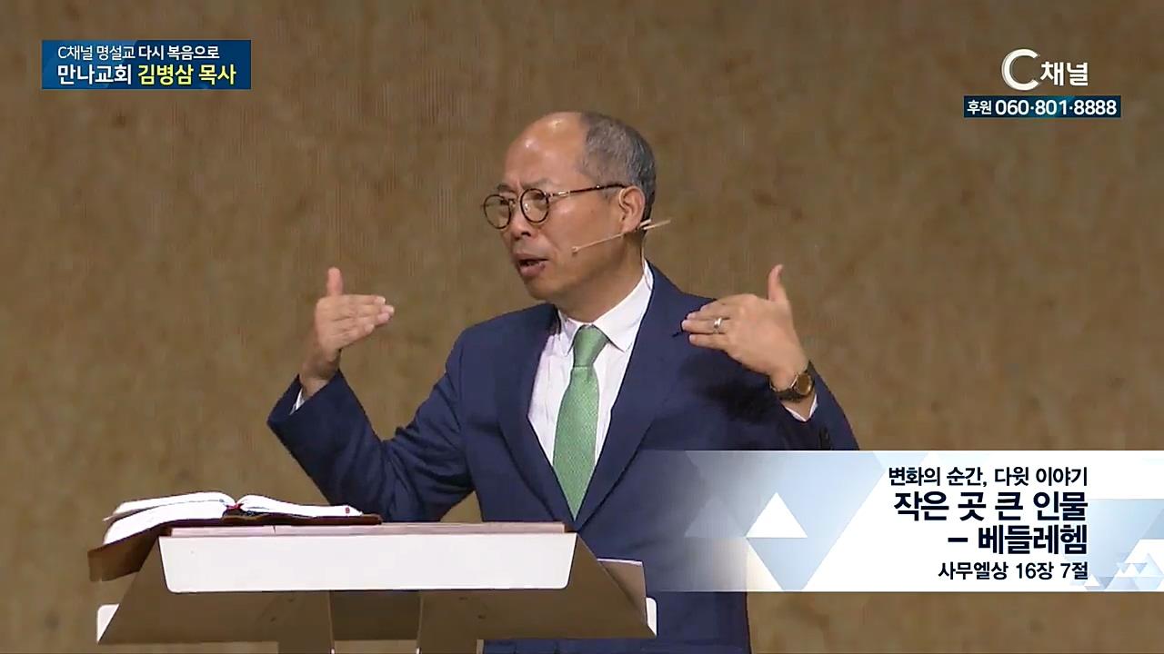 C채널 명설교 다시 복음으로 - 만나교회 김병삼 목사 192회