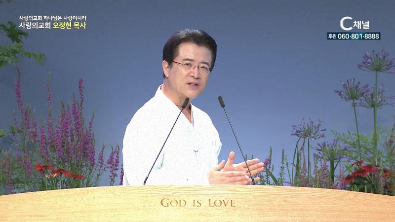 사랑의교회 하나님은 사랑이시라 오정현 목사 - 아라우나의 타작마당이 예루살렘 성전이 되다