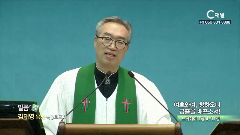 백양로교회 김태영 목사 - 여호와여 청하오니 긍휼을 배프소서